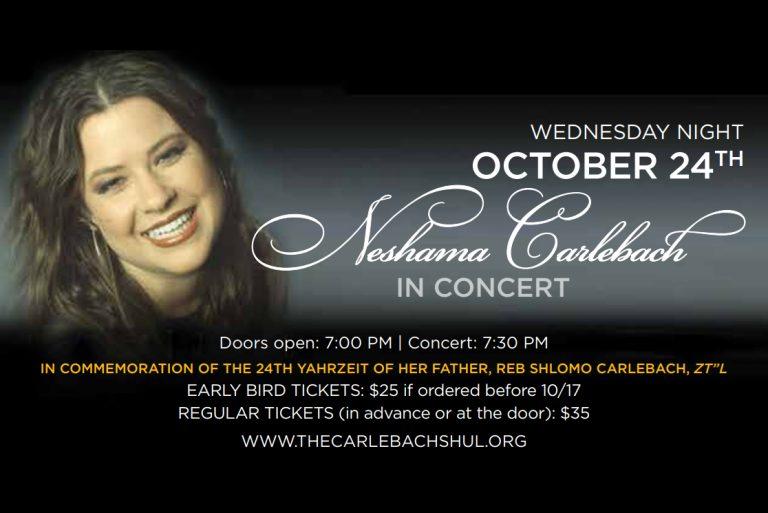 Reb Shlomo Yahrzeit Shabbat 10/24 - Neshama Carlebach in Concert